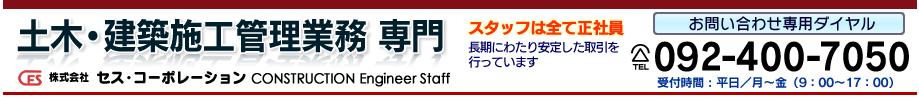 株式会社セス・コーポレーション/お問い合わせ:092-400-7050/受付:平日(9:00~17:00)